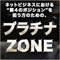 プラチナZONE・200.jpg