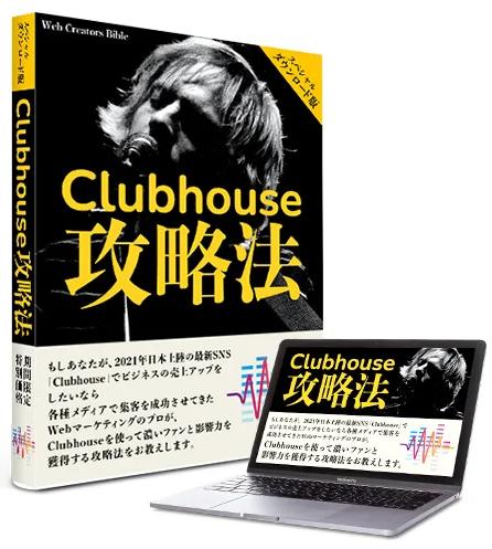 Clubhouseビジネス・パッケージ.PNG